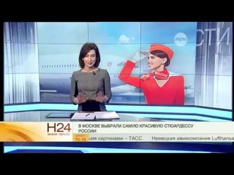 В России выбрали самую красивую стюардессу (Ren-tv)
