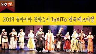 한·중·일 합작 '2019 동아시아 문화도시 인시토(I…