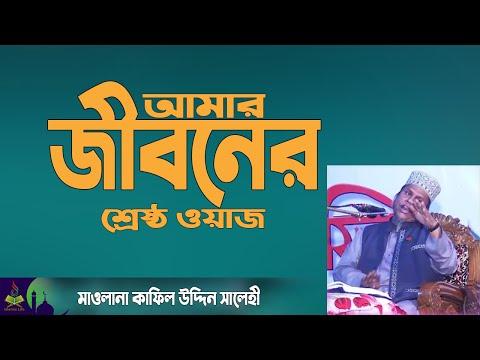 Mawlana Kafil Uddin Salehi Best Waz 2017, Islamic Life new waz 2017 ☑