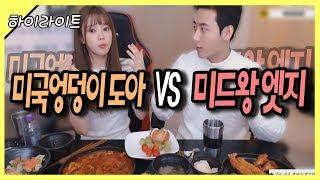 【도아♣하이라이트】 미국엉덩이 도아vs 미드왕 엣지 누가 더 크냐??!! (feat.남순)