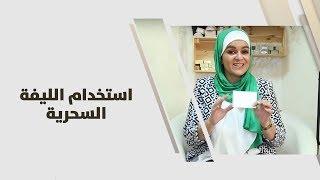 سميرة الكيلاني - استخدام الليفة السحرية