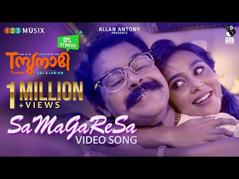 SaMaGaReSa Video Song | Tsunami Movie | Lal & Jr | Neha S Nair | Yakzan Gary Pereira | Innocent