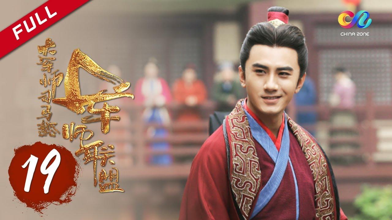 【ENG SUB】The Advisors Alliance【EP19】丨 China Zone