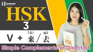 HSK 3 Test learning tips: V + 来/去 Simple Complements of Direction