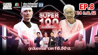 Super 100 อัจฉริยะเกินร้อย | EP.08 | 24 ก.พ. 62 Full HD
