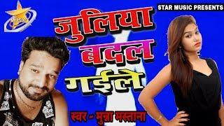 Juliya Badal Gaile - जूलिया बदल गईले || Munna Sharma  || Superhit Bhojpuri Song 2018