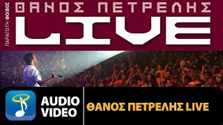 Θάνος Πετρέλης Live | Thanos Petrelis Live (Official Audio Video HQ)