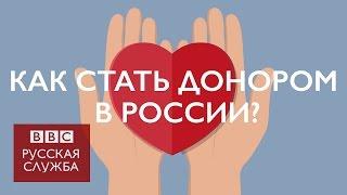 Как стать донором  Правила для России