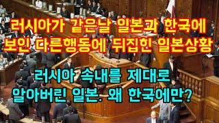 """러시아가 같은날 일본과 한국에 보인 다른행동으로 발칵뒤집힌 일본상황 """"러시아의 속내를 재대로 알아버린 일본, 왜 한국에만?"""""""