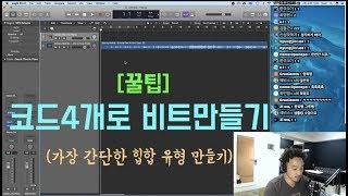 [뉴올 특별 강좌] 코드4개로 곡 만들기