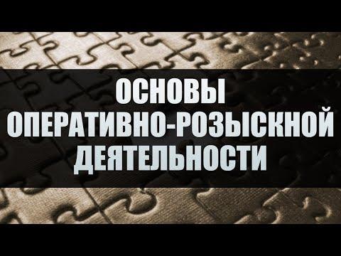 Основы оперативно-розыскной деятельности. Лекция 1