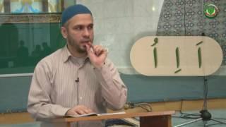 Муаллим Сани.  Правила чтения Священного Корана.  Урок 1 -  Арабский алфавит