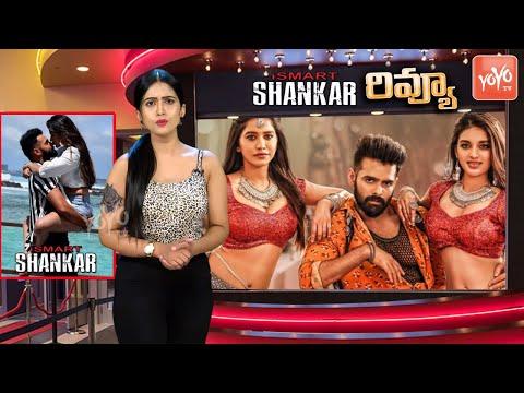 ismart-shankar-review-|-ram-pothineni,-nidhhi-agerwal,-nabha-natesh-|-puri-jagannadh-|-yoyo-tv