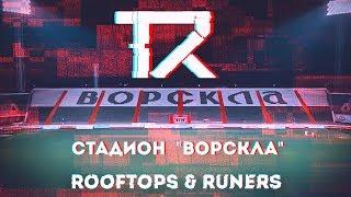 Стадион ВОРСКЛА Полтава 2015.  Stadium VORSKLA Poltava. РУФИНГ