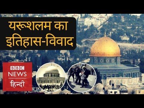 Jerusalem: History of
