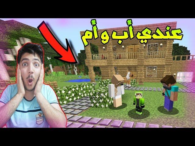 اي ار لايف #1 عندي أب و أم ( حياة واقعيه !!!) -  AR life