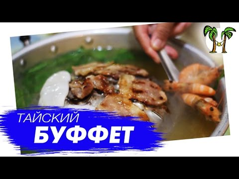 Тайский буфет на Патонге | Thai buffet at Patong beach
