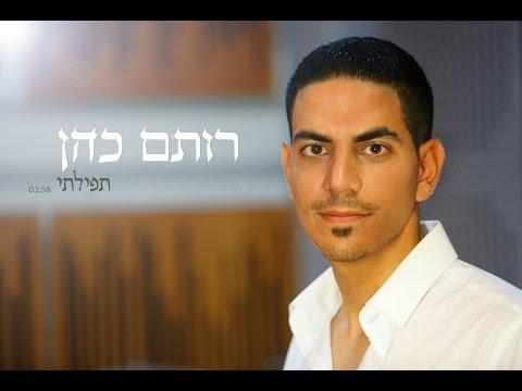 Rotem - Tefilati | רותם כהן - תפילתי