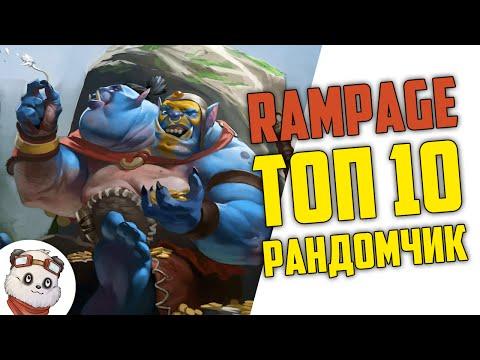 топ 10 rampage