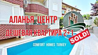 ↪ЦЕНА ШОК Продажа Квартиры в Алании. Центр Сарай Махалеси. Comfort Homes Turkey Квартиры в Алании