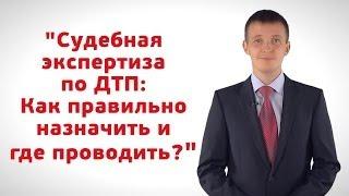 видео Экспертиза ДТП