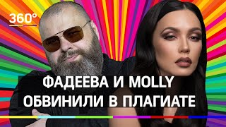 Фадеева и MOLLY обвинили в плагиате