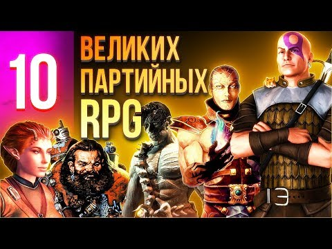 10 ВЕЛИКИХ партийных RPG. В них должен сыграть каждый!