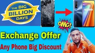 Mobile Exchange Offer In Flipkart | Flipkart Big Billion Day 2020 Exchange Offer | Exchange Offer |