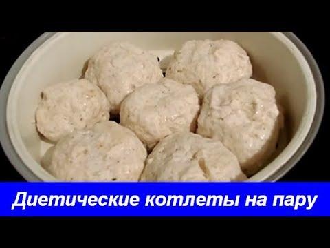Котлеты в мультиварке на пару (Вкус Няшкино) - YouTube