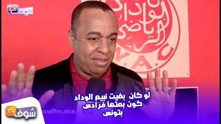 سعيد الناصيري يفجرها : لو كان  بغيت نبيع الوداد كون بعتها فرادس بتونس
