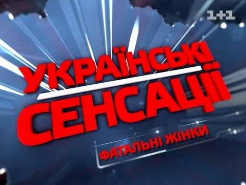 Українські сенсації. Фатальні