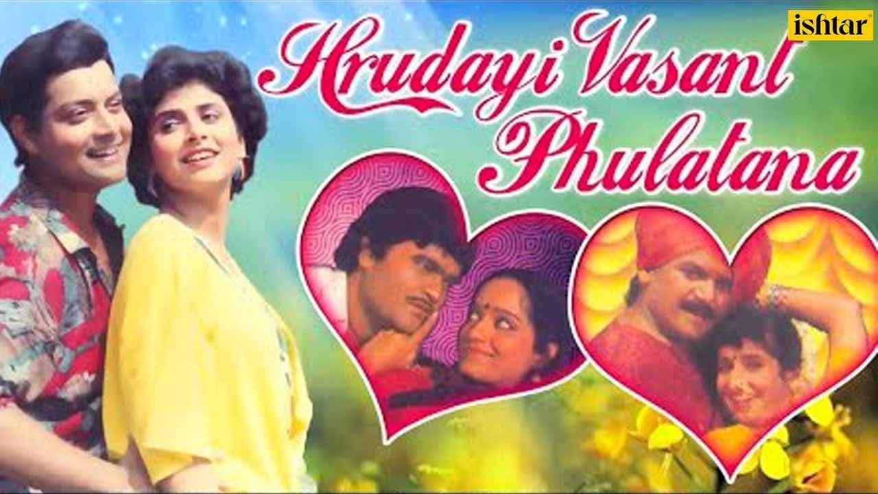 Download Hridayi Vasant Phulatana : Marathi Romantic Songs ~ Audio Jukebox