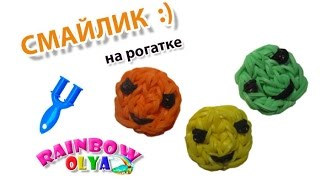 СМАЙЛИК из резинок на рогатке. Фигурки из резинок | Smile Rainbow Loom