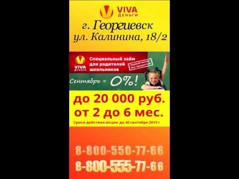 Компания VIVA деньги на стойках Видеовитрины