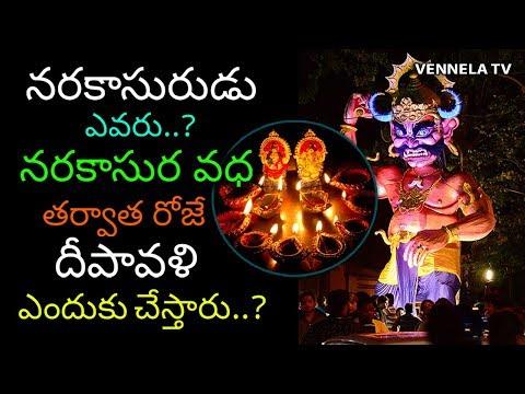 Who is Narakasura | Narakasura Vadha | Narka Chaturdashi Story | Diwali | Diwali Meaning