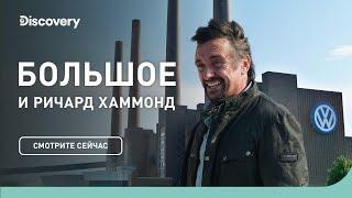 Завод Volkswagen | БОЛЬШОЕ и Ричард Хаммонд | Discovery