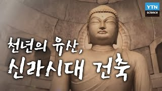 [한국사 探] 천년의 유산, 신라시대 건축에 스며든 과학과 역사 / YTN 사이언스