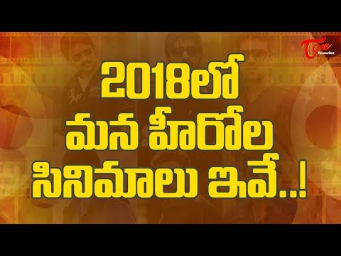 Telugu Heroes Films List In 2018 | New Tollywood Upcoming Movies | Happy New Year 2018