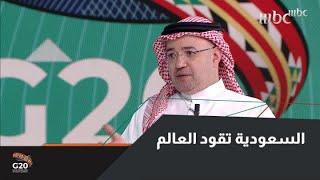 عبدالله العتيبي: السعودية الآن تقود العالم في مواضيع كبرى منها المناخ والاقتصاد