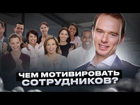 Проблема МОТИВАЦИИ сотрудников. ЖИВЫЕ ЗВОНКИ. Владимир Якуба.