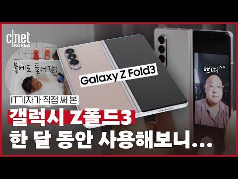 [리뷰] 갤럭시 Z 폴드3 사야하는 이유?!