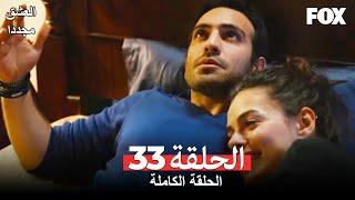 العشق مجددا الحلقة 33 كاملة Aşk Yeniden