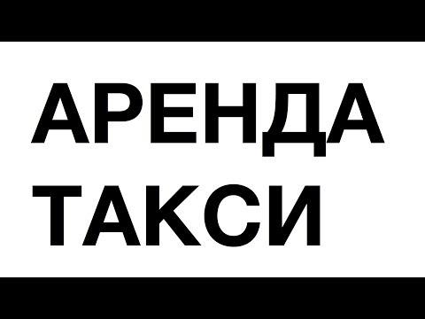 Аренда авто под такси в Москве и области
