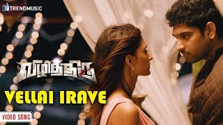 Vizhithiru Tamil Movie Songs | Vellai Irave Video Song | GV Prakash | Satyam Mahalingam | TrendMusic