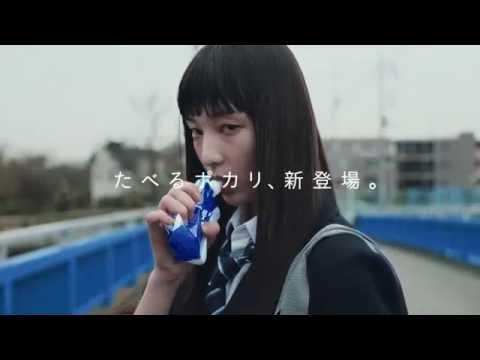 山田愛奈 ポカリスエット CM スチル画像。CM動画を再生できます。