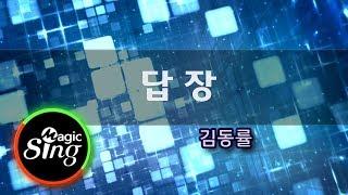 답장 - 김동률 | MagicSing