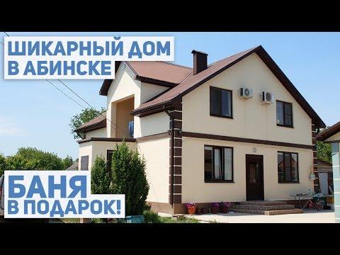 Шикарный дом в Абинске