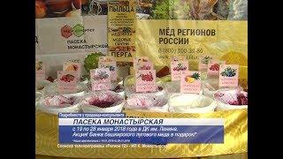 В Марий Эл начинает работу ярмарка натурального меда и конфитюра из Башкирии