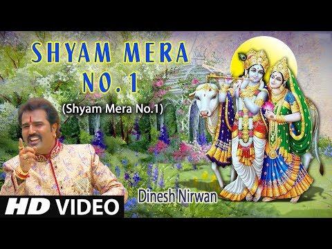 Shyam Mera No. 1 I Krishna Bhajan I Full HD Video Song I DINESH NIRWAN I SHYAM MERA NO. 1