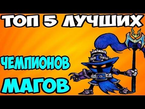 видео: ТОП 5 ЛУЧШИХ ЧЕМПИОНОВ МАГОВ | Лига Легенд